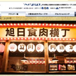 asahi_shokuniku_yokochou_eye